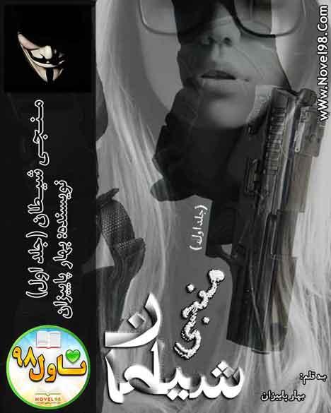 منجی شیطان جلد اول - دانلود رمان منجی شیطان