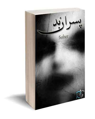 kham - دانلود رمان پسران بد