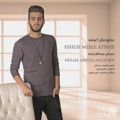متن آهنگ عشق مثل آتیشه از حسام عبدالله زاده