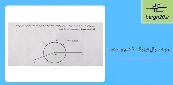 نمونه سوال فیزیک 2 علم و صنعت