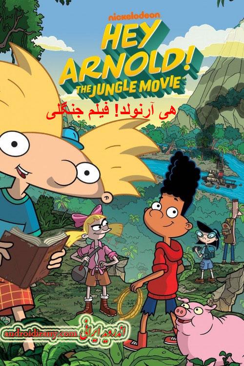 دانلود انیمیشن دوبله فارسی هی آرنولد! فیلم جنگلی Hey Arnold:The Jungle Movie 2017