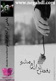 Boghze Taraneam Mashosite - دانلود رمان بغض ترانه ام مشو