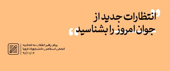 پیام امام خامنه ای به نشست انجمن های اسلامی دانشجویات اروپا