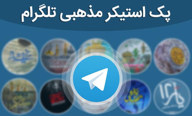 استیکر مذهبی تلگرام