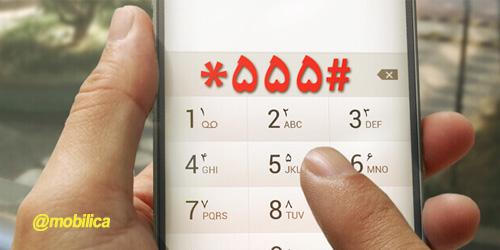 کدهای دستوری سیم کارتهای اعتباری ایرانسل