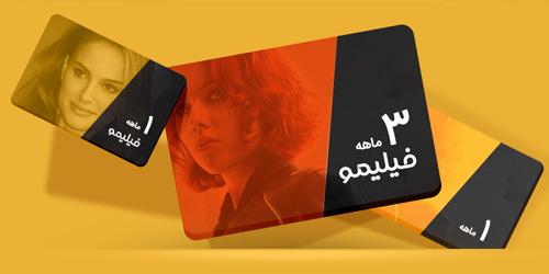اشتراک رایگان چهار ماهه فیلیمو: قانونی + واقعی + حلال