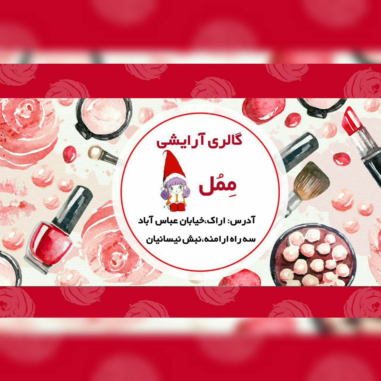 کانال تلگرام آرایشی بهداشتی ممل | Memol Makeup