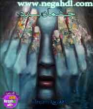 chashmane sard(negahdlpar - دانلود رمان چشمان سرد