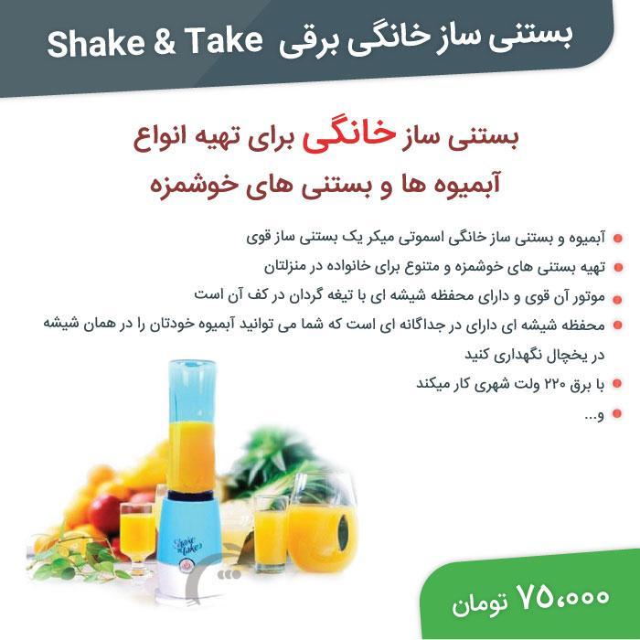 بستنی ساز خانگی Shake & Take