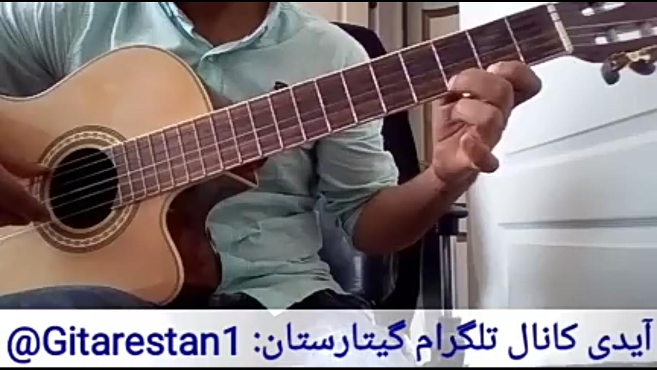 آموزش گیتار جلسه دوم