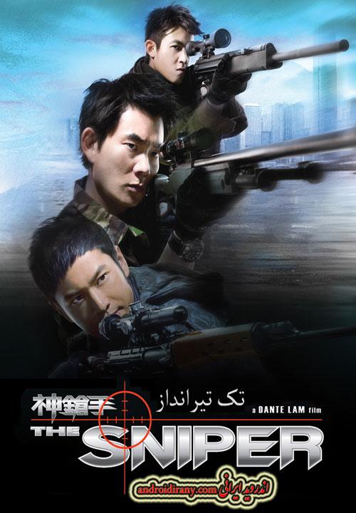 دانلود فیلم دوبله فارسی تک تیرانداز The Sniper 2009