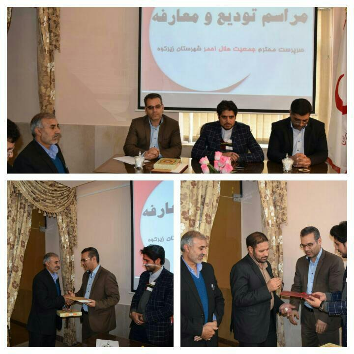 طي مراسمي : محمد علی عابديني بعنوان سرپرست جمعيت هلال احمر زيركوه معرفي شد