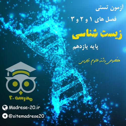 آزمون تستی فصل های 1 و 2 و 3 زیست شناسی پایه یازدهم
