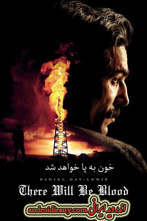 دانلود فیلم دوبله فارسی خون به پا خواهد شد There Will Be Blood 2007