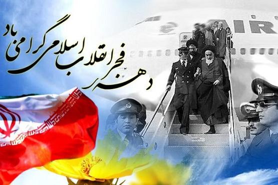 ویژه برنامه های تلویزیون در ایام الله دهه فجر