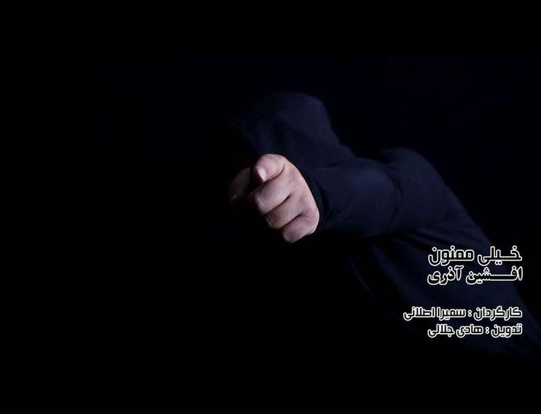 تیزر موزیک ویدئو خیلی ممنون از افشین آذری