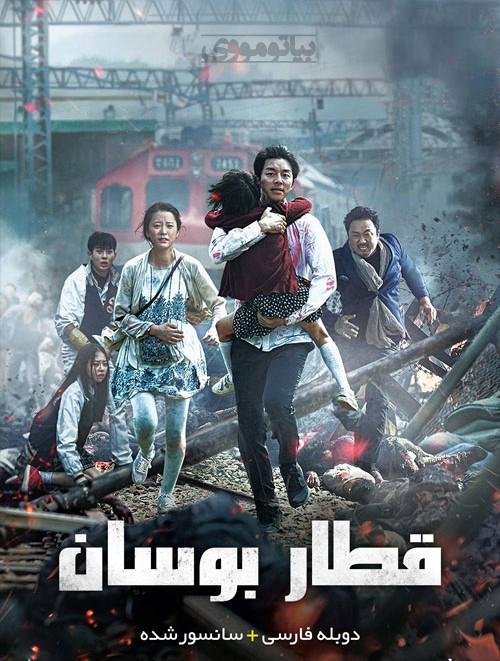 دانلود فیلم Train to Busan 2016 قطار بوسان با دوبله فارسی