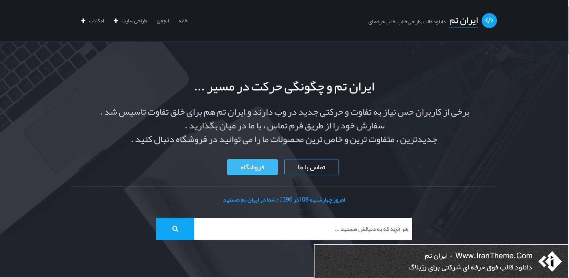 دانلود قالب فوق حرفه ای ایران تم برای رزبلاگ