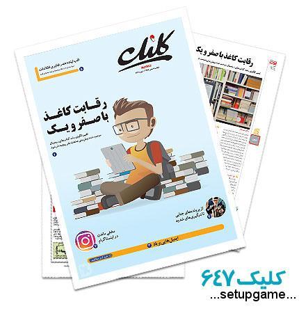 دانلود کلیک شماره 647 - ضمیمه فناوری اطلاعات روزنامه جام جم