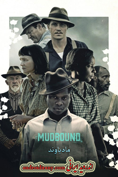 دانلود فیلم دوبله فارسی مادباوند Mudbound 2017