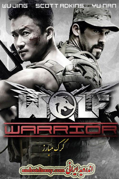 دانلود فیلم دوبله فارسی گرگ مبارز Wolf Warrior 2015