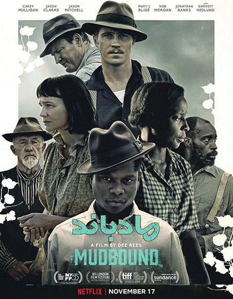 دانلود فیلم مادباند (لجن زار) Mudbound 2017 دوبله فارسی