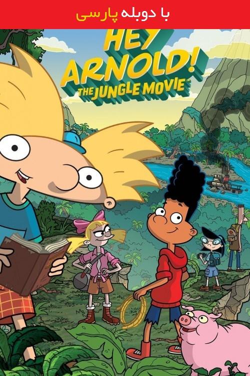 دانلود رایگان دوبله فارسی انیمیشن هی آرنولد! فیلم جنگلی Hey Arnold: The Jungle Movie 2017