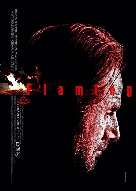 فیلم شعله ور