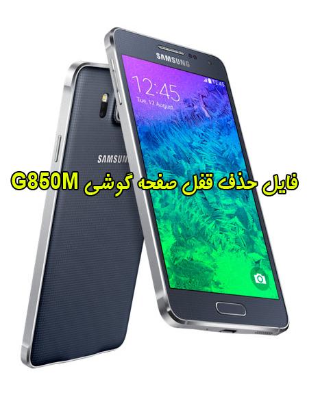 فایل حذف قفل صفحه گوشی G850M