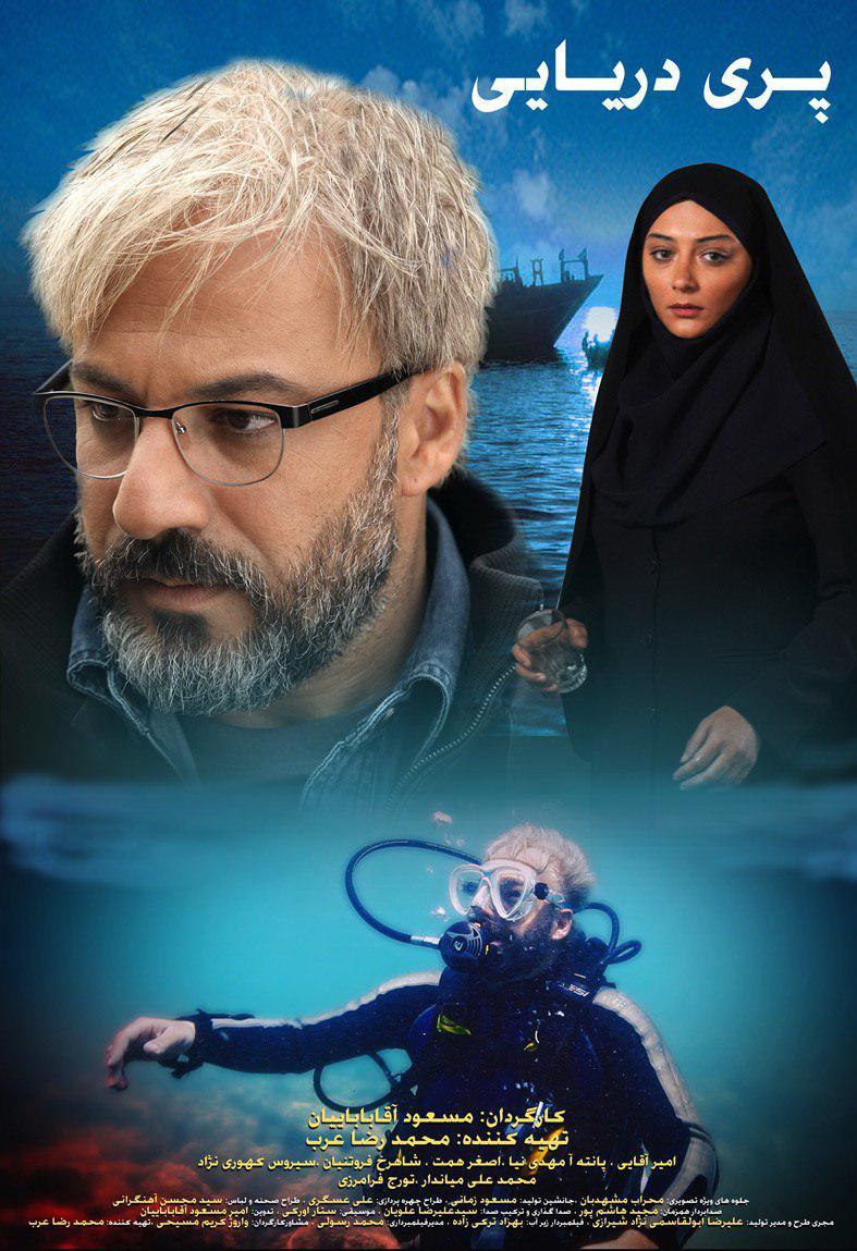 دانلود فیلم پری دریایی