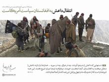 بیانات رهبر انقلاب درخصوص کشتار مردم در حوادث تروریستی افغانستان