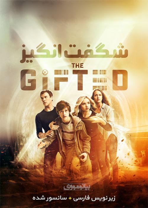 سریال شگفت انگیز The Gifted با زیرنویس فارسی