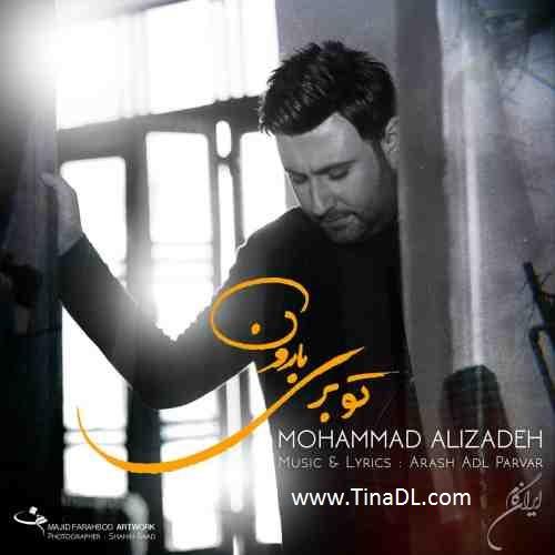 دانلود آهنگ تو بری بارون - محمد علیزاده