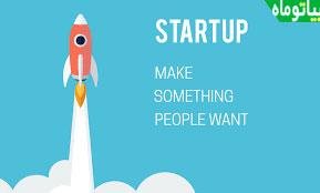 استارتاپ | start up و کسب و کار های بزرگ