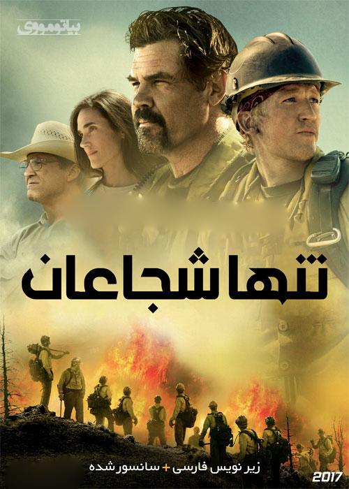دانلود فیلم Only the Brave 2017 تنها شجاعان با زیرنویس فارسی