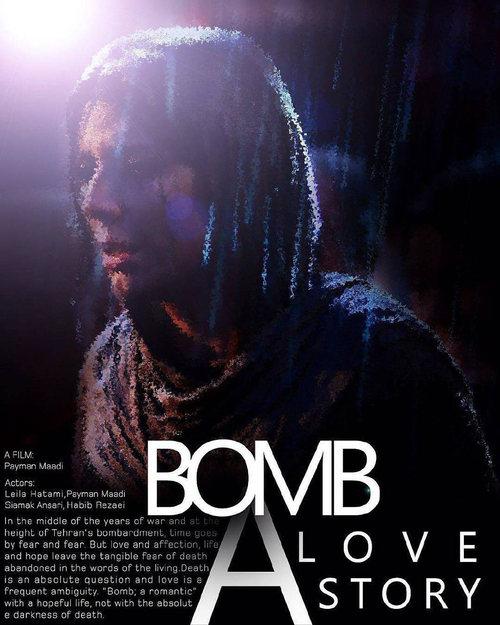 دانلود فیلم بمب یک عاشقانه