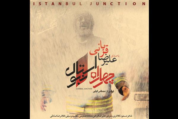 تیتراژ فیلم «چهار راه استانبول» با صدای علیرضا قربانی را بشنوید