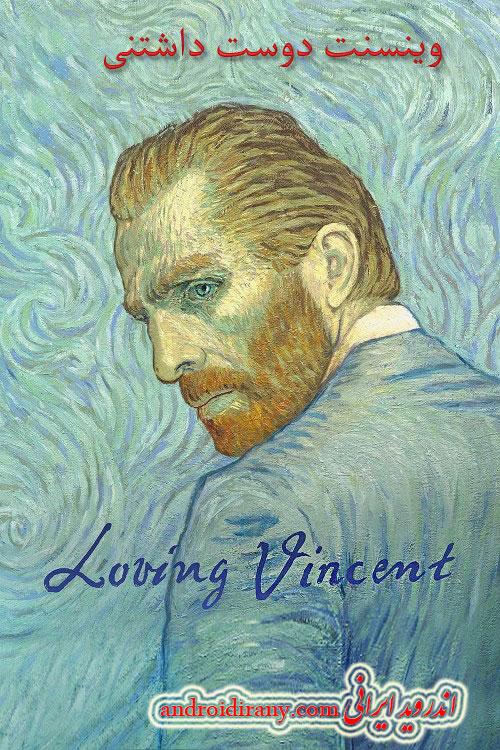 دانلود انیمیشن دوبله فارسی وینسنت دوست داشتنی Loving Vincent 2017