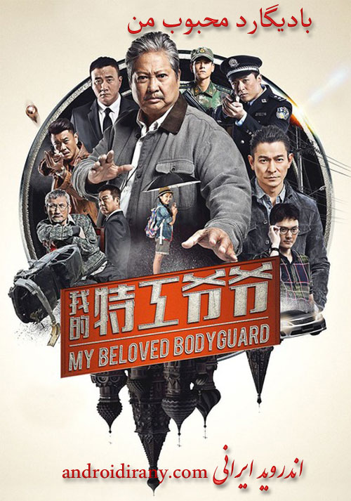 دانلود فیلم دوبله فارسی بادیگارد محبوب من My Beloved Bodyguard 2016