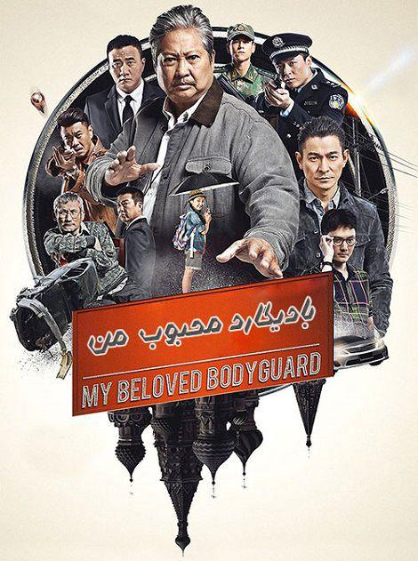دانلود فیلم بادیگارد محبوب من My Beloved Bodyguard 2016 دوبله فارسی