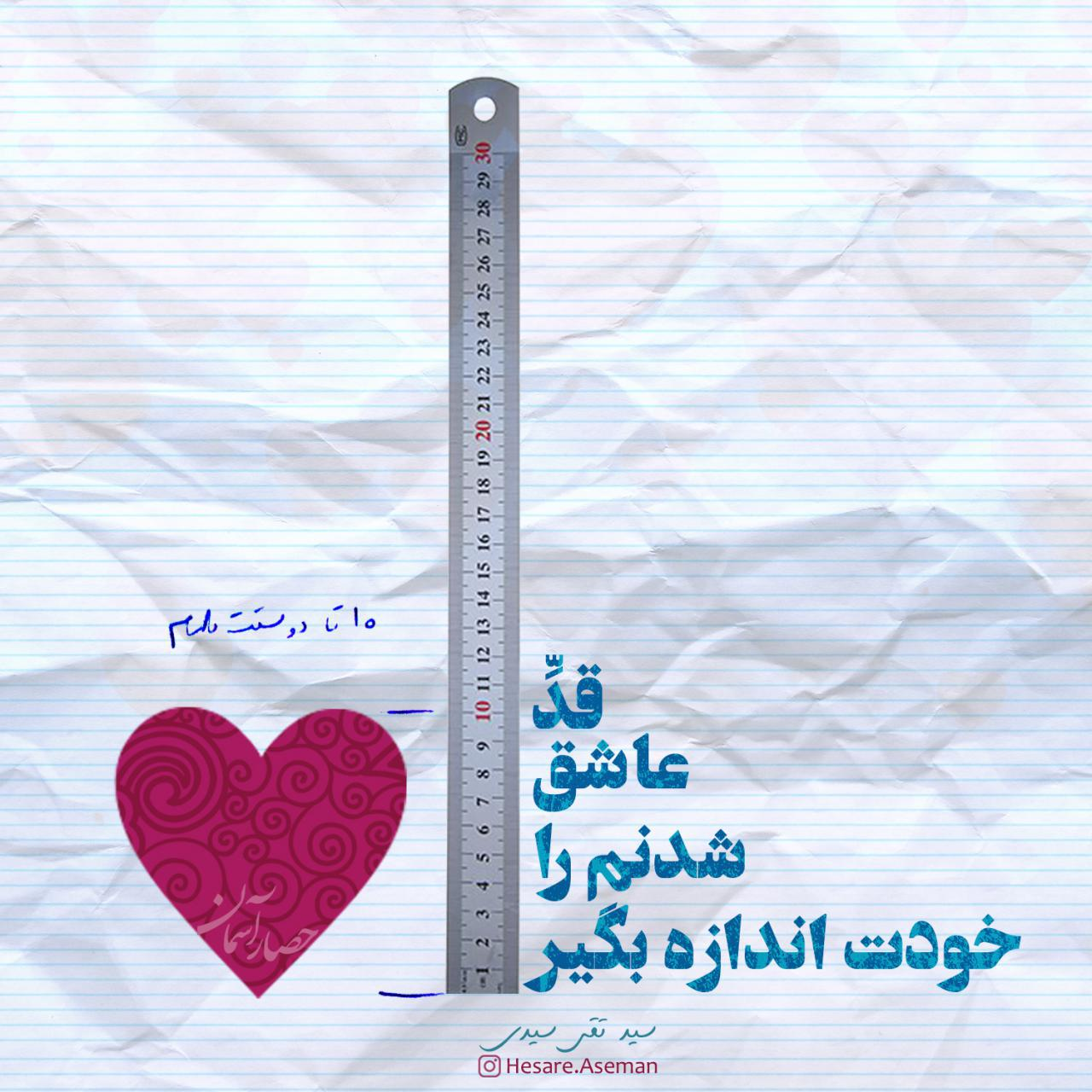 قد عاشق شدنم را خودت اندازه بگیر