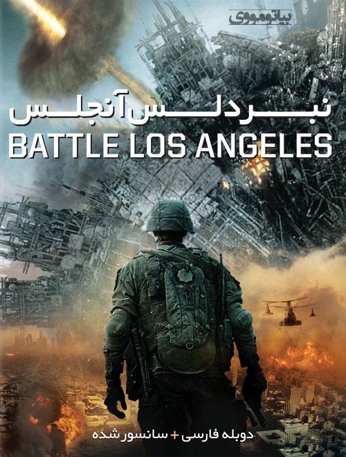 دانلود فیلم Battle Los Angeles 2011 نبرد لس آنجلس با دوبله فارسی