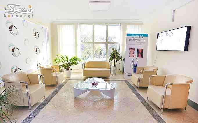 بهترین مرکز لیزر در تهران با قیمت 30000 تومان