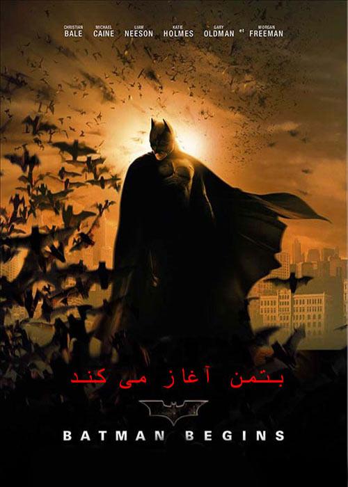 دانلود دوبله فارسی فیلم بتمن آغاز می کند Batman Begins 2005