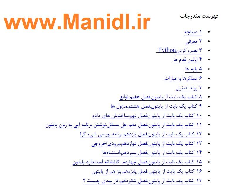 فهرست کتاب یک بایت پایتون