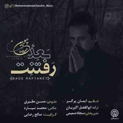 متن آهنگ بعد رفتنت از محمد رضا چوبین