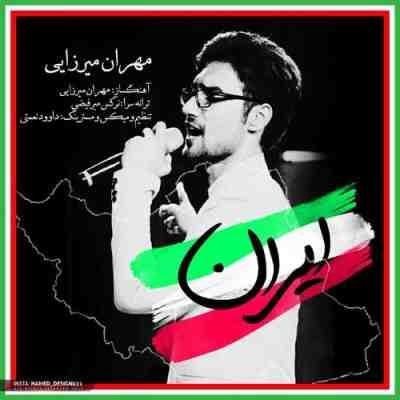 متن آهنگ ایران از مهران میرزایی