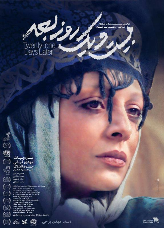 دانلود فیلم ایرانی بیست و یک روز بعد