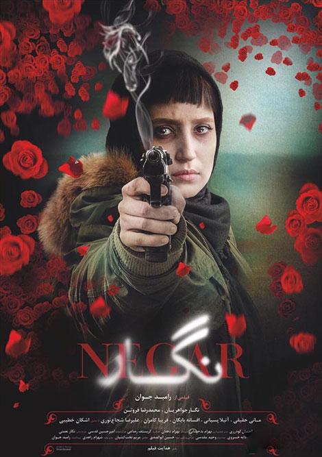 دانلود رایگان فیلم ایرانی نگار با کیفیت عالی
