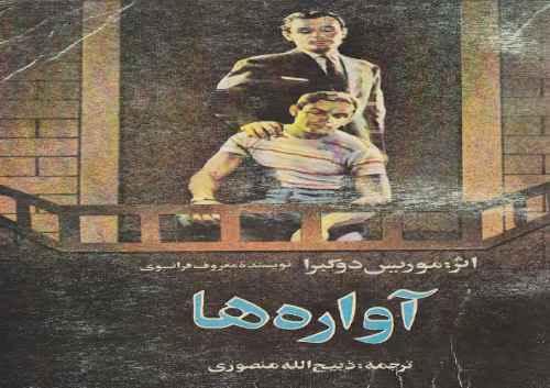 آواره ها مترجم ذبیح الله منصوری
